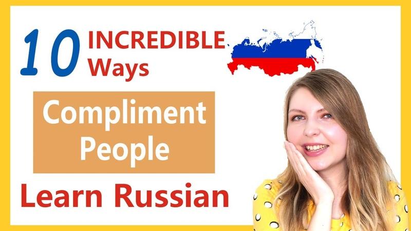 學俄文 10種最難以置信的方式讚美他人! | Learn Russian Language
