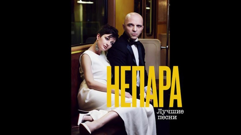 Непара Лучшие Песни 2003 2009