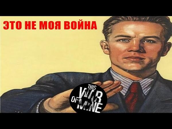This War of Mine 5 Это конец