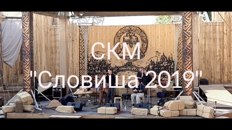 СКМ на фестивале Словиша-2019