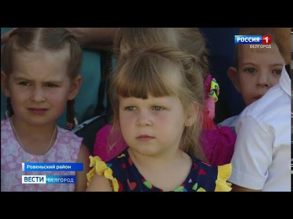 Детсад Берёзка открыли в Ровеньском районе