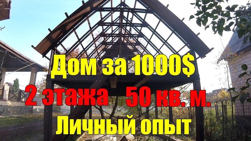 Дом за 1000$ 2 этажа, 50 кв. метров - КАРКАС!