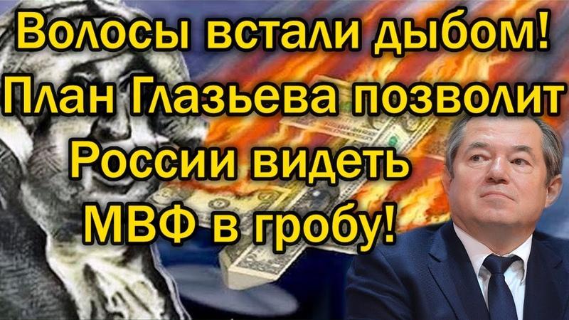 Волосы встали дыбом План Глазьева позволит России видеть МВФ в гробу