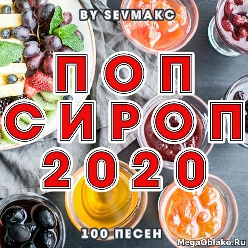 Поп Сироп (2020)