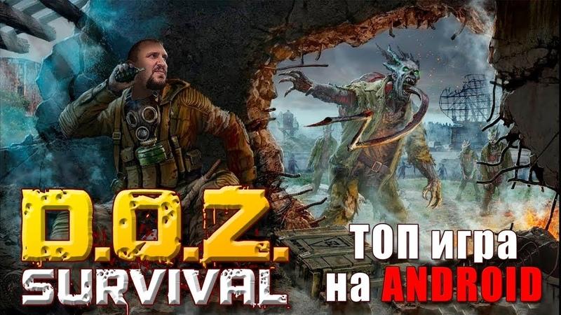 ТОП игра на АНДРОИД Рассвет зомби Выжить любой ценой Обзор Dawn of Zombies Survival
