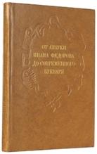 Истоки русской письменности, изображение №1