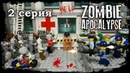 лего мультик зомби апокалипсис 1 серия