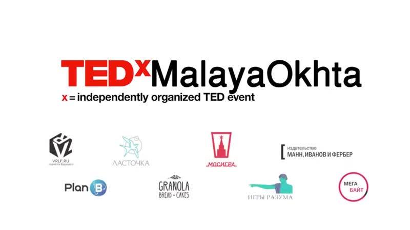 TEDx Мышление Вчера, сегодня, завтра. Андрей Курпатов