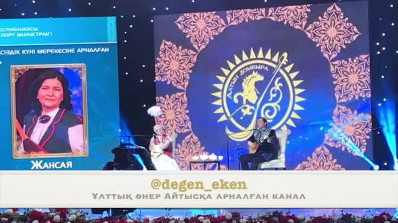 Жансая Мусина мен Мақсат Ақанов Алтын домбыра Астана 2018.mp4