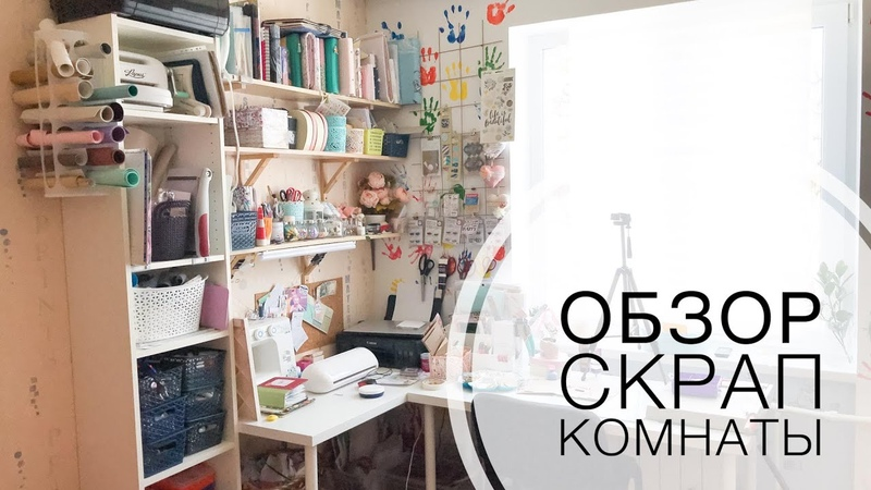 обзор скрап комнаты Скрапбукинг рабочий уголок
