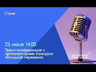 """Пресс-конференция с организаторами конкурса """"Большая перемена"""" 23 июня 14:00"""