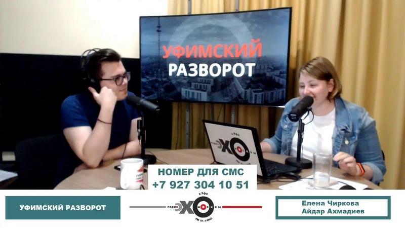 Уфимский разворот Елена Чиркова Айдар Ахмадиев