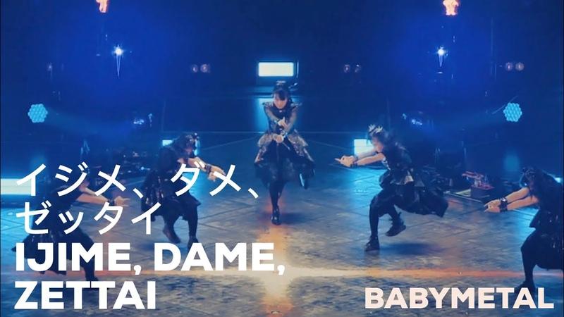 BABYMETAL イジメ、ダメ、 ゼッタイ Ijime Dame Zettai LIVE PRO SHOT 字幕 1080P