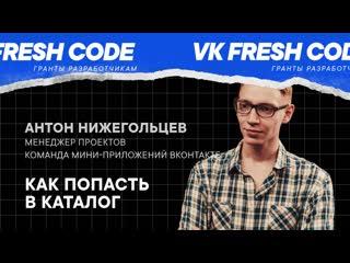 Антон Нижегольцев  Как попасть в каталог