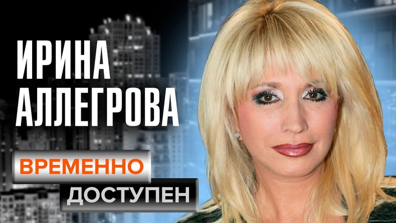 Ирина Аллегрова Временно доступен