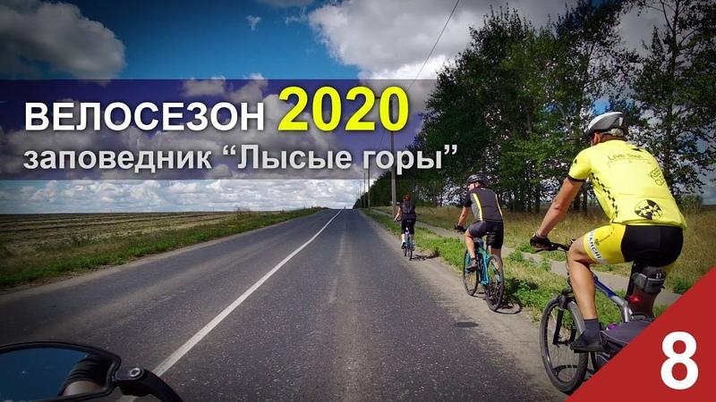 ВЕЛО Губкин Заповедник Белогорье участок Лысые горы 2К 60 fps