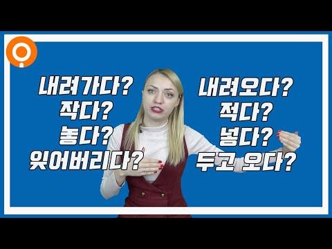 Похожие выражения в корейском языке 2, 내려가다 - 내려오다 [Уроки корейского от Оли 오!한국어]