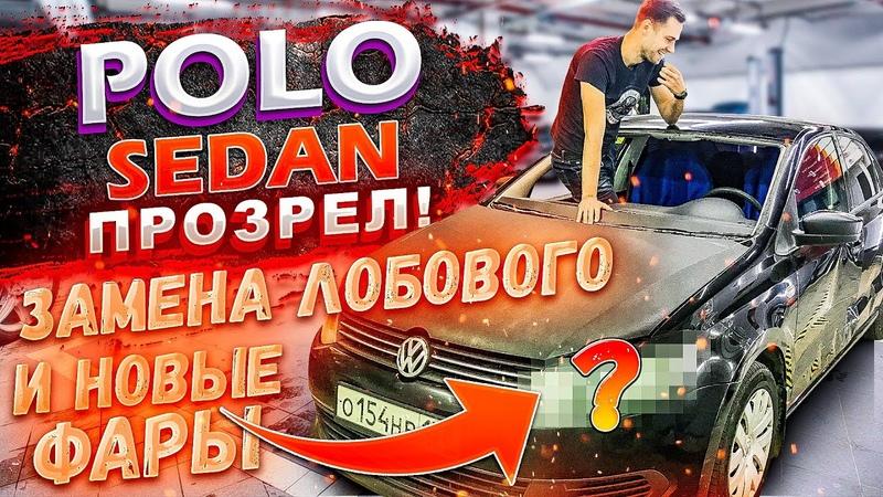 VW POLO ПРОЗРЕЛ Замена лобового и новые ФАРЫ