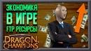 Dragon Champions Экономика игры Free To Play ресурсы Часть 1
