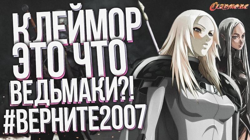 Клеймор аниме Клеймор это Ведьмаки Claymore Клеймор шедевр простомнение