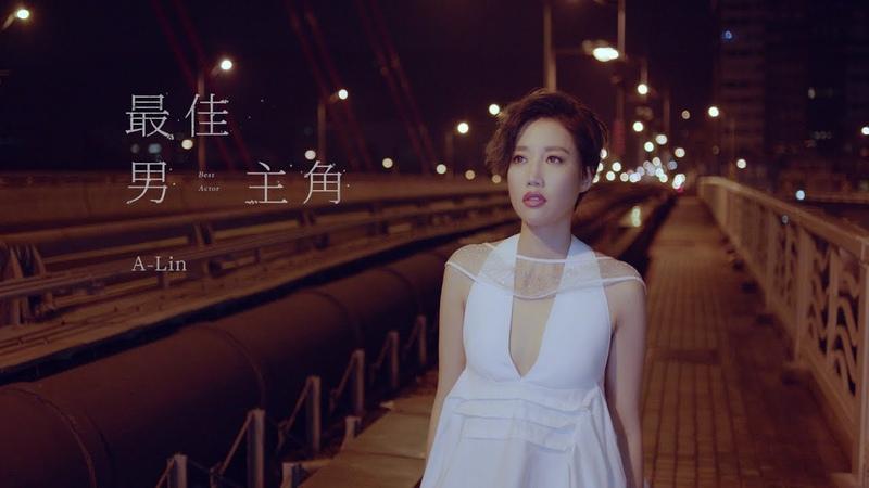 A Lin《最佳男主角 Best Actor》Official Music Video 電視劇『我的野蠻公主』片頭曲