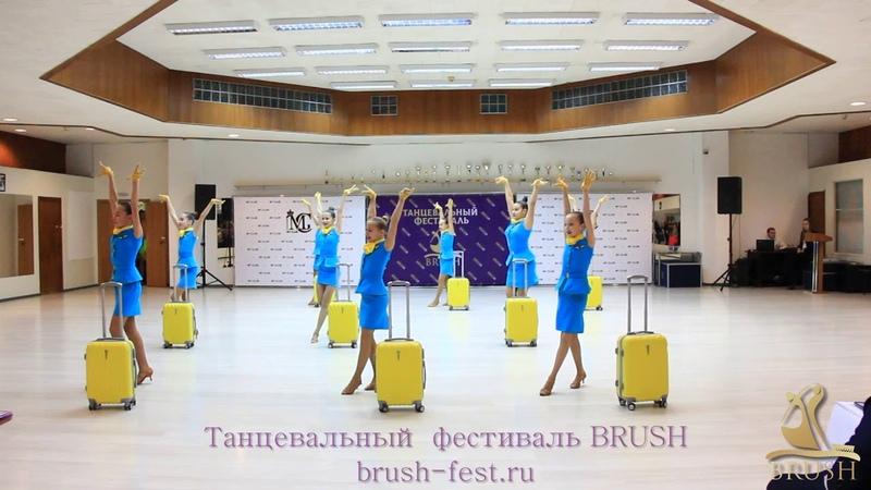 Танцевальный фестиваль BRUSH 01 12 2019 Образцовый Коллектив Бального Танца КОРРИДА Стюардессы