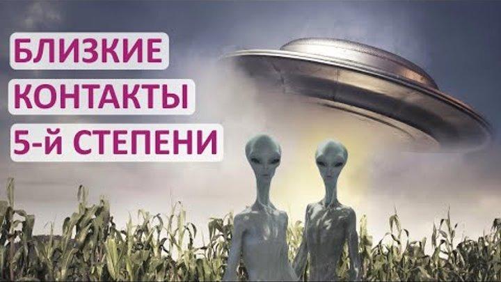 Фильм об НЛО Близкие контакты 5 й степени Стивена Грира