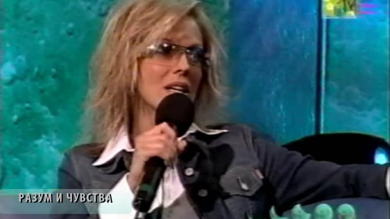 Наталья Ветлицкая Разум и чувства 28 05 2003