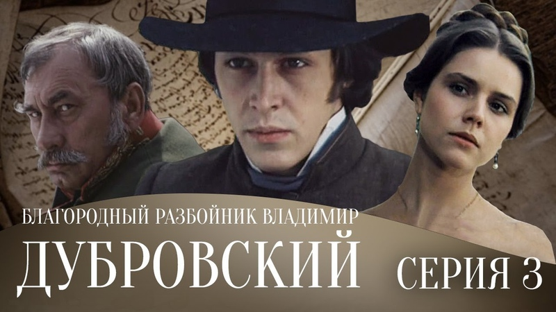 БЛАГОРОДНЫЙ РАЗБОЙНИК ВЛАДИМИР ДУБРОВСКИЙ Драма 3 серия