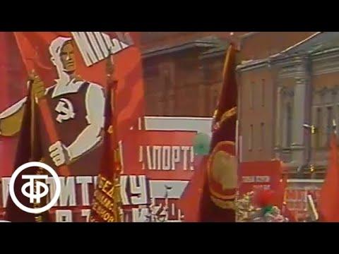 Первомайские торжества на Красной площади в Москве. 1973