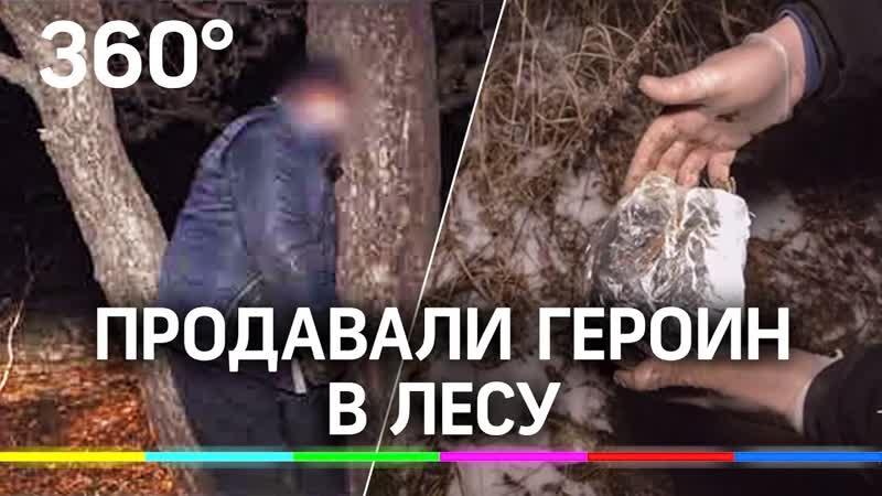 Героиновый стартап по читински Дилеры закапывали наркотики в лесу и там продавали