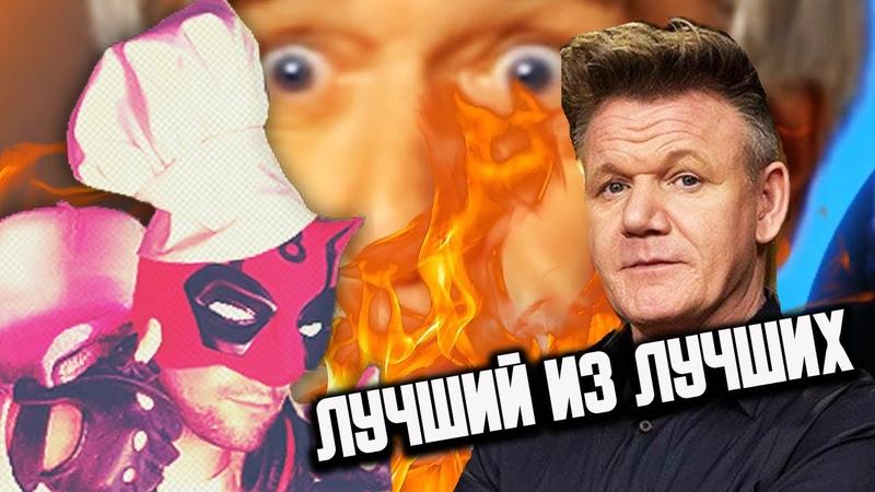 КТО ЖЕ ЛУЧШИЙ ПОВАР АМЕРИКИ ШОУ MASTER CHEF 7