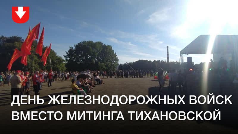 День железнодорожных войск вместо митинга Тихановской в парке Дружбы народов