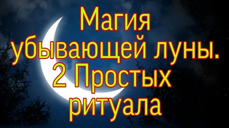 Магия убывающей луны 2 Простых ритуала Тайна Жрицы