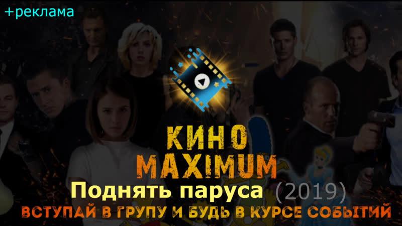 Кино АLive2686.[B\|l|o|w.t\|h|e.M|a|n.D|o|w\|n=19 MaximuM