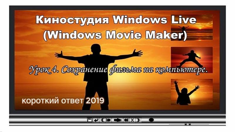 Киностудия Windows Live с нуля Урок 4 Сохранение фильма на компьютере