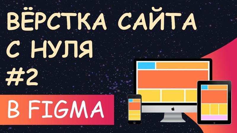 Верстка сайта с нуля из Figma для начинающих 2