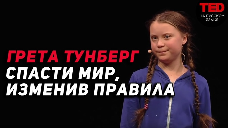 Грета Тунберг / Спасти мир, изменив правила / TED на русском