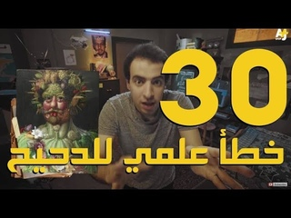30 خطأ علمي للدحيح 30 Scientific Mistakes that #Da7ee7 has made ( Eng Subtitle)