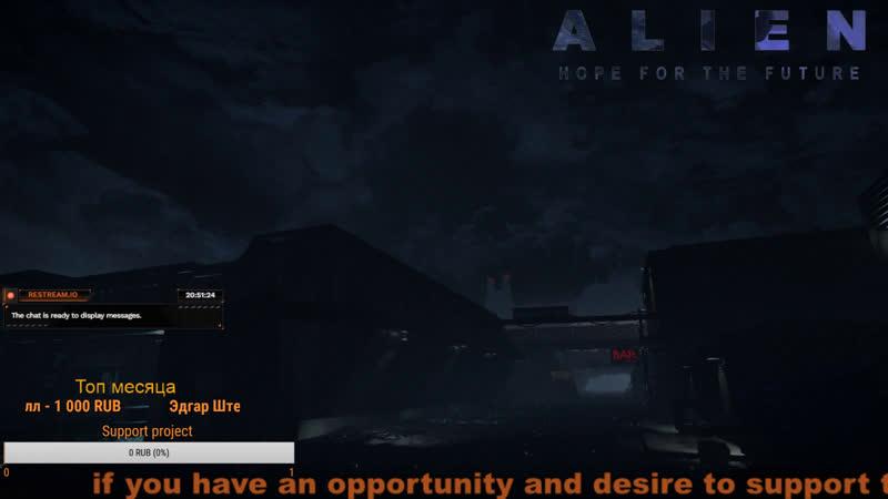 Alien Hope For The Future обсуждение и раздача бета демо