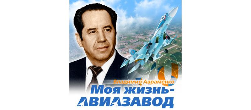 90 лет Владимиру Авраменко, директору авиационного завода имени Юрия Гагарина