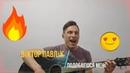 Віктор Павлік — Ти подобаєшся мені cover by Sergey Kharchenko Сергей Харченко