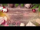 Красивый новогодний фон HD 4 новогодний декор БЕСПЛАТНО скачать