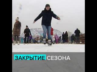 Закрытие сезона катков  Москва 24