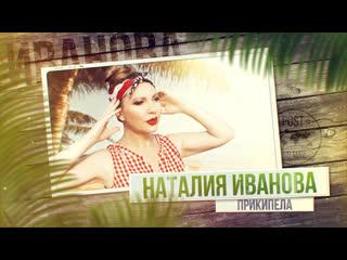 Наталия Иванова - Прикипела (Lyriс Video)