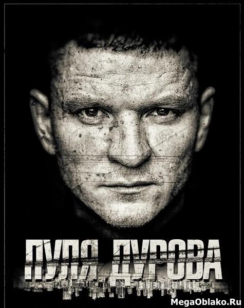 Пуля Дурова (1-2 серии из 2) / 2018 / РУ / WEB-DLRip + WEB-DL (1080p)