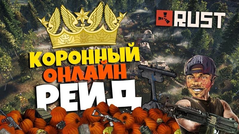 RUST - КОРОННЫЙ ОНЛАЙН РЕЙД МВК ДОМА ЛОВУШКИ