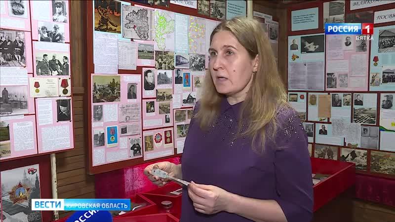 В Лебяжском краеведческом музее комната боевой славы пополнилась экспонатами (ГТРК Вятка)