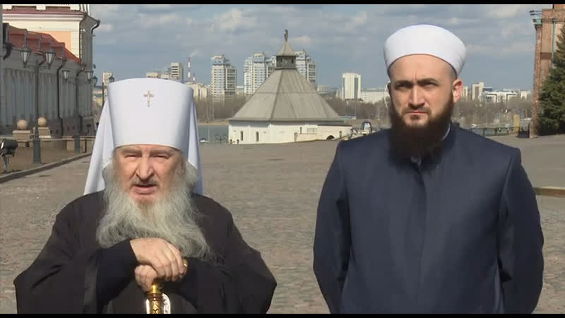 Митрополит Феофан и Муфтий Камиль хазрат Самигуллин