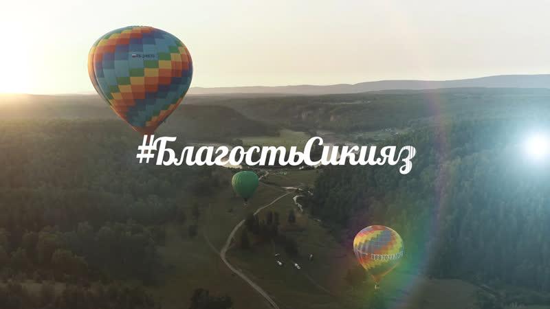 БлагостьСикияз Полёт на воздушных шарах